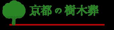 生活クラブ葬祭サービス|京都の樹木葬