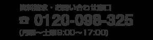 生活クラブ葬祭サービスのフリーダイヤル0120098325