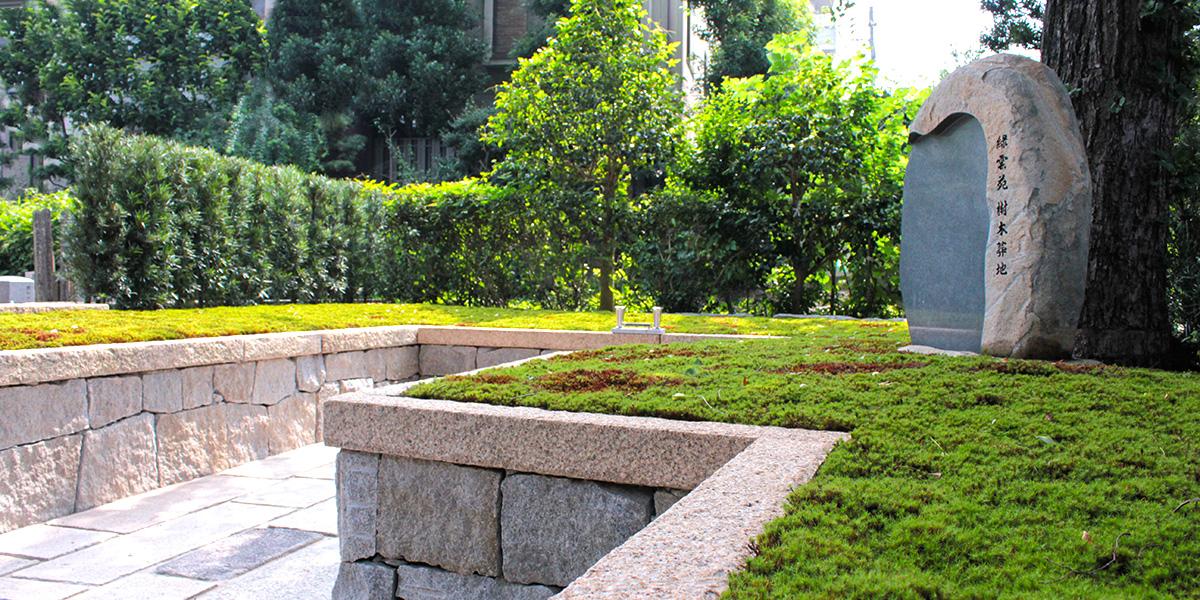 京都の樹木葬がある建仁寺の両足院の墓苑