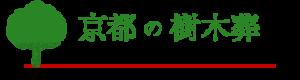 京都の樹木葬 生活クラブ葬祭サービス