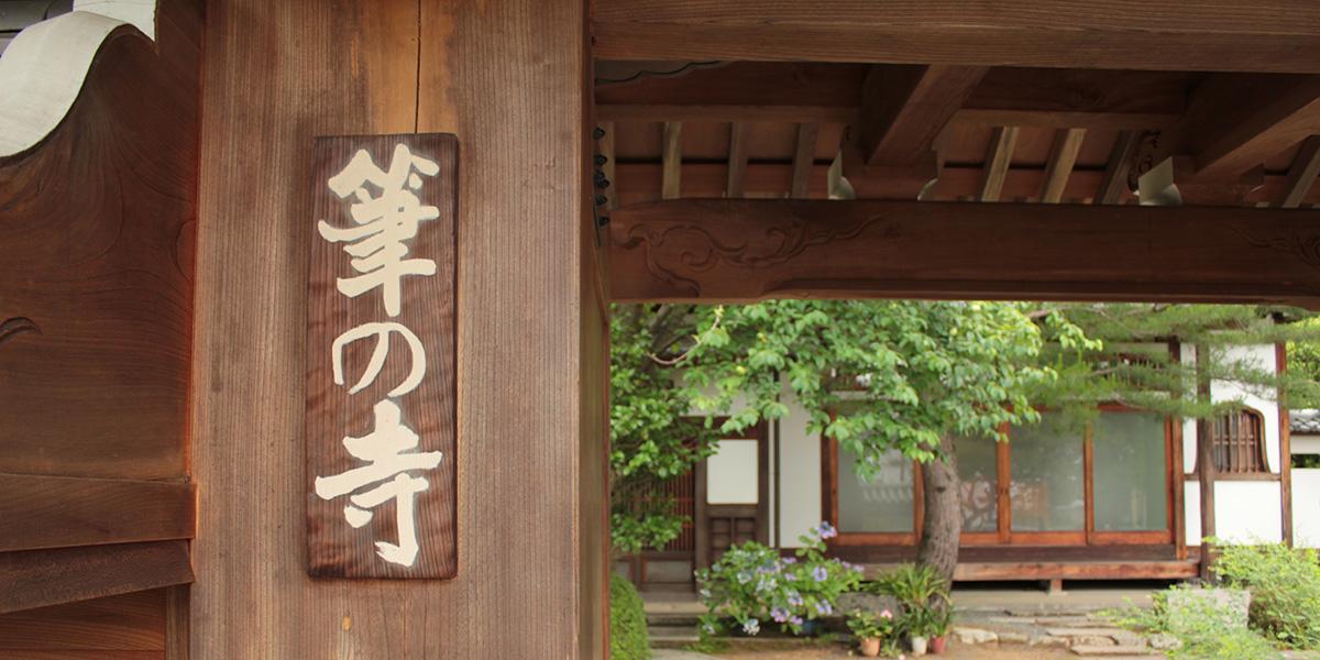 京都の樹木葬がある東福寺の正覚庵の山門